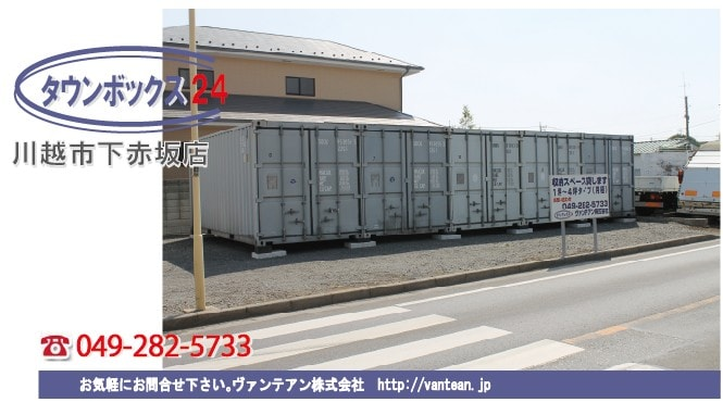 レンタルボックス トランクルーム 埼玉県川越市下赤坂