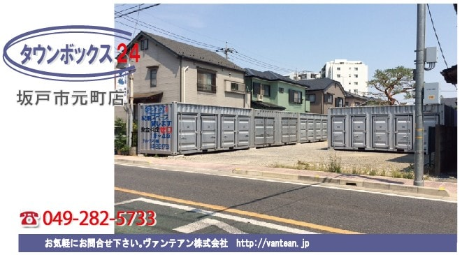 レンタルボックス トランクルーム 埼玉県坂戸市元町