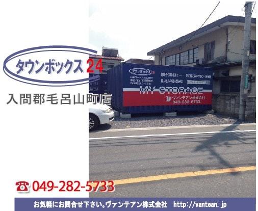 レンタルボックス トランクルーム 埼玉県入間郡毛呂山町岩井西