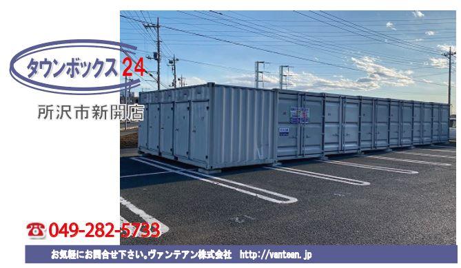 レンタルボックス トランクルーム 埼玉県所沢市新開