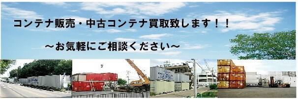 コンテナ販売 買取 レンタルボックス トランクルーム 埼玉県