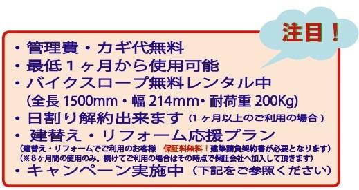 レンタルボックス トランクルーム 埼玉県