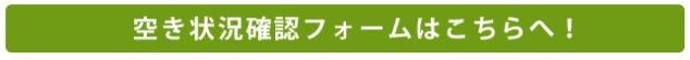 レンタルボックス トランクルーム 埼玉県 空き状況確認フォーム