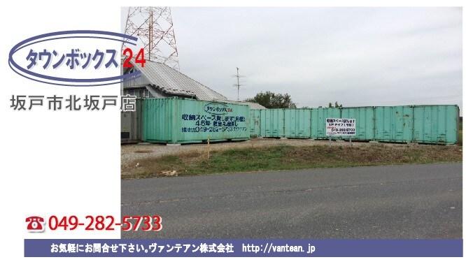 レンタルボックス トランクルーム 埼玉県坂戸市北坂戸店