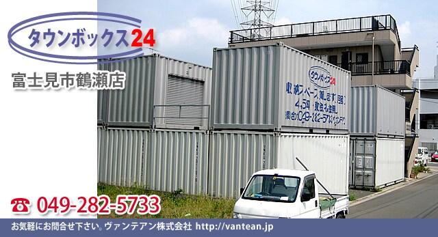 レンタルボックス トランクルーム 埼玉県富士見市鶴瀬