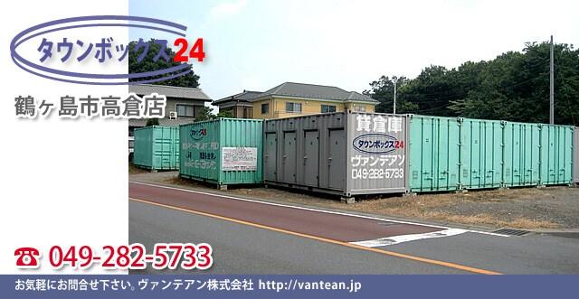レンタルボックス トランクルーム 埼玉県鶴ヶ島市高倉