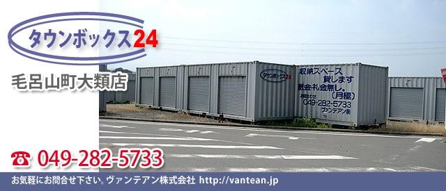 レンタルボックス トランクルーム 埼玉県入間郡毛呂山町大類