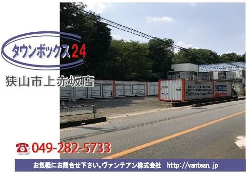 レンタルボックス トランクルーム 埼玉県狭山市上赤坂