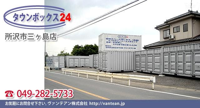 レンタルボックス トランクルーム 埼玉県所沢市三ケ島