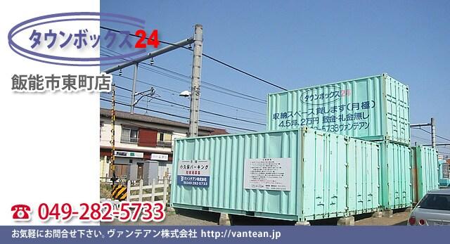 レンタルボックス トランクルーム 埼玉県飯能市東町