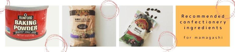 国産米粉のグルテンフリーおやつ通販ままがし 製菓材料 食材 有機 オーガニック