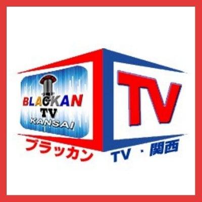 ブラッカンTV関西