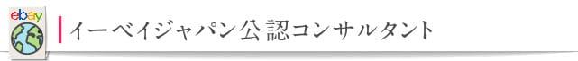 イーベイジャパン公認コンサルタント