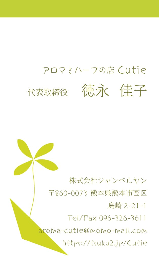 arinko アロマとハーブのお店 Cutieさま 名刺