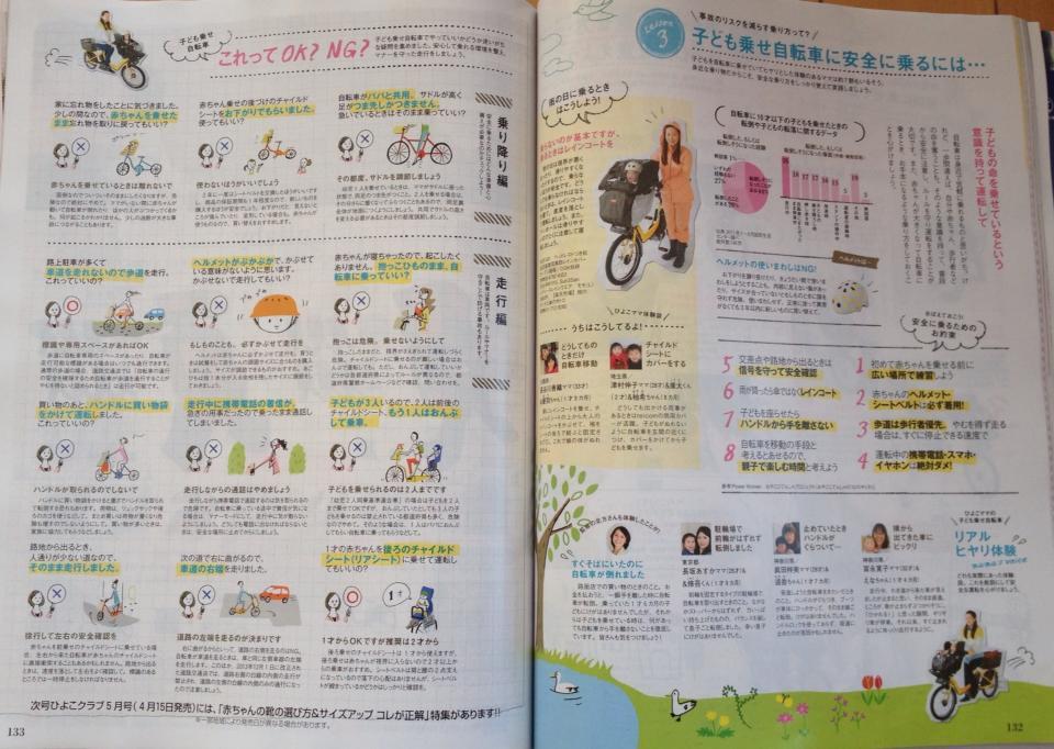 ひよこクラブ 監修 自転車安全利用コンサルタント 北方真起 講座 子ども乗せ自転車