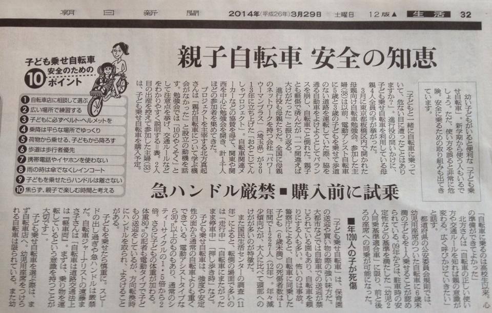 朝日新聞 自転車安全利用コンサルタント 北方真起 講座 子ども乗せ自転車