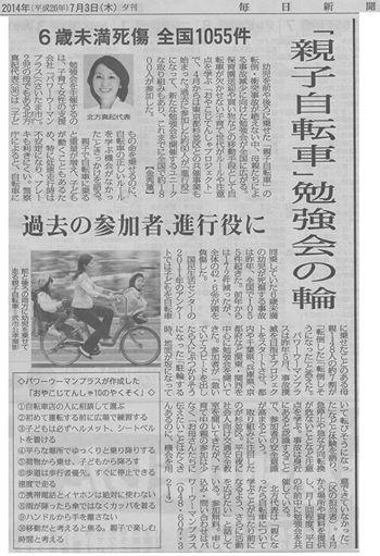毎日新聞 掲載 自転車安全利用コンサルタント 北方真起 講座 子ども乗せ自転車