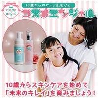 小学生・中学生 ニキビ予防洗顔フォーム 化粧水