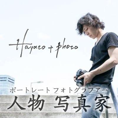 千葉・東京 プロフィール・出張撮影 Hayato+Photo様