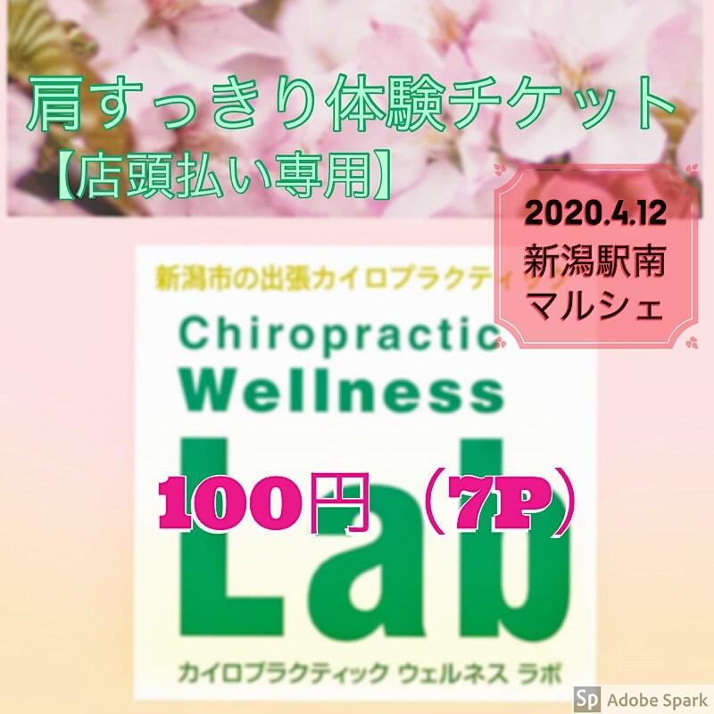 肩スッキリ体験チケット100円(7pt付)