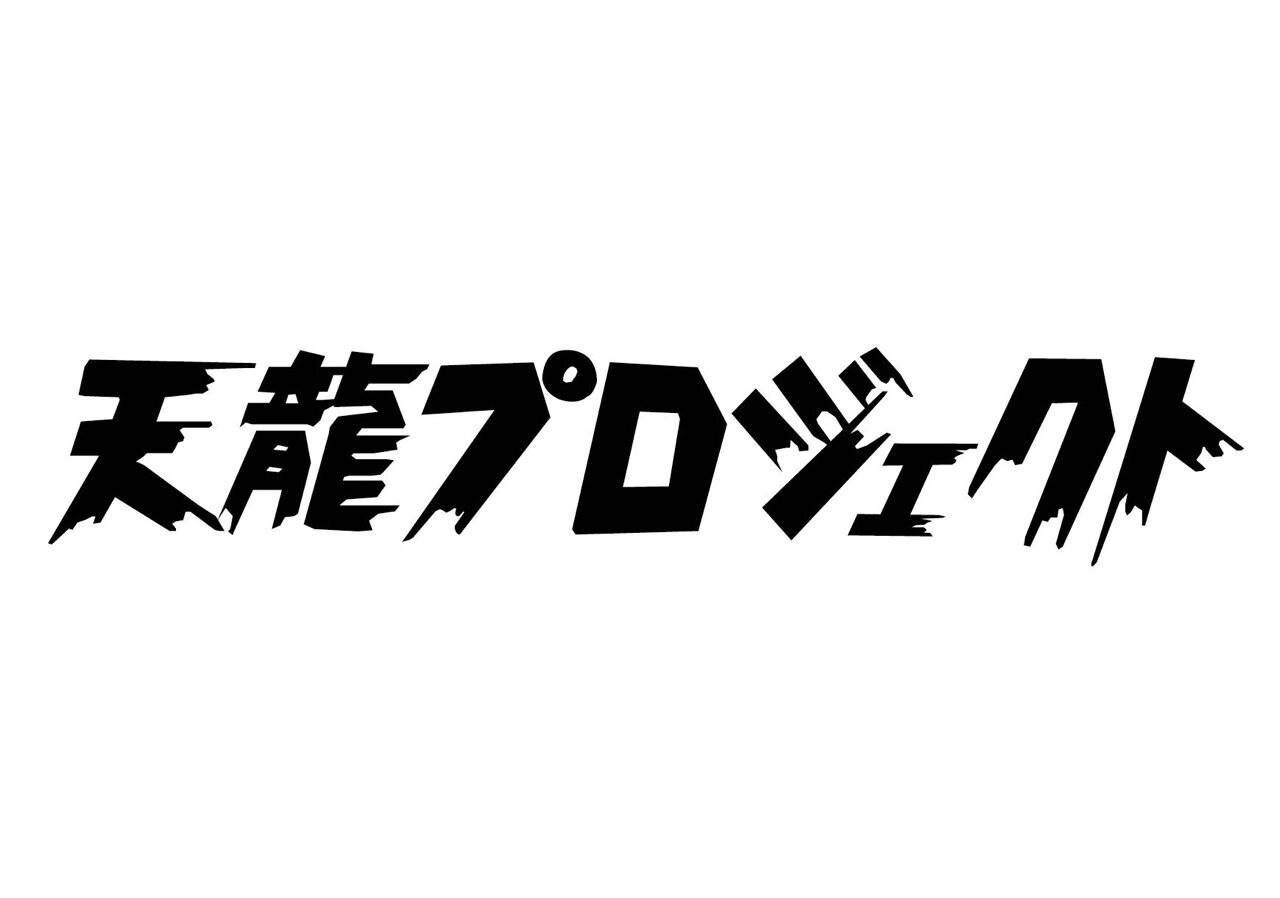 天龍プロジェクトオフィシャルウェブショップ