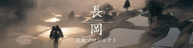 長岡応援プロジェクト