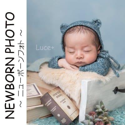 マタニティフォト・ニューボーンフォト出張撮影 〜Luce+(ルーチェプラス)