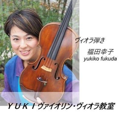 【YUKKO factory】ヴィオラ 弾き福田幸子オフィシャルサイト