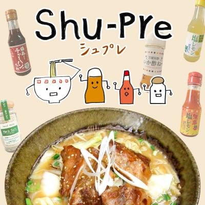 感動を呼ぶおいしさ!ラーメン・調味料通販専門店 Shu-pre シュプレ