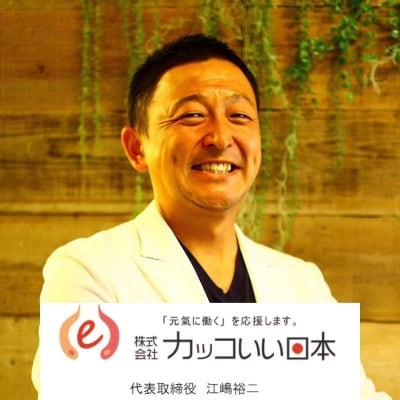 「元氣に働く」を応援します。株式会社カッコいい日本