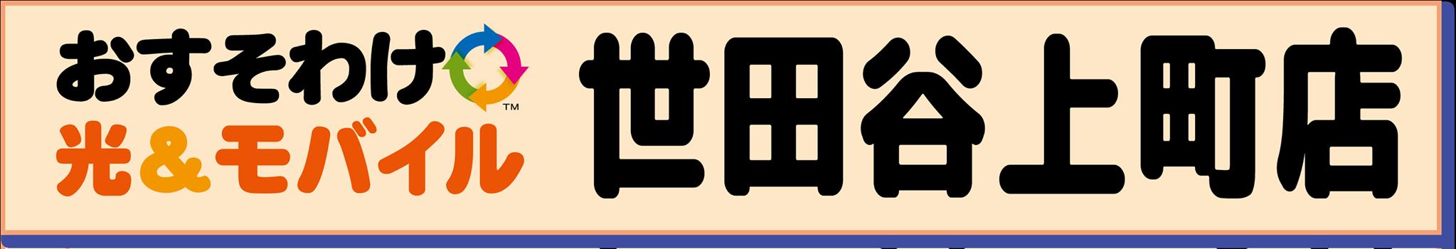 おすそわけ光&モバイル世田谷上町店