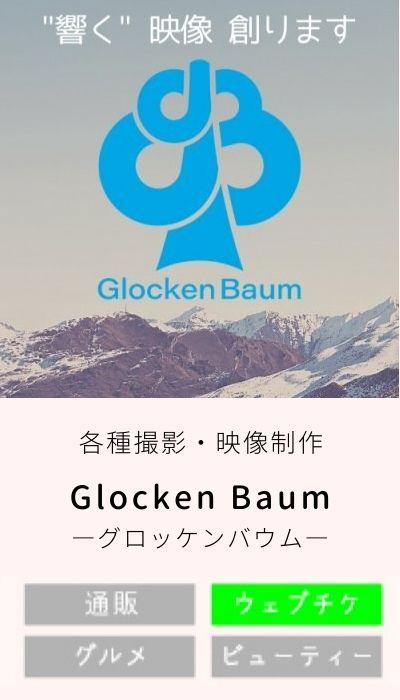 GlockenBaum グロッケンバウム