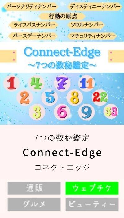 7つの数秘鑑定Connect-Edge(コネクトエッジ)