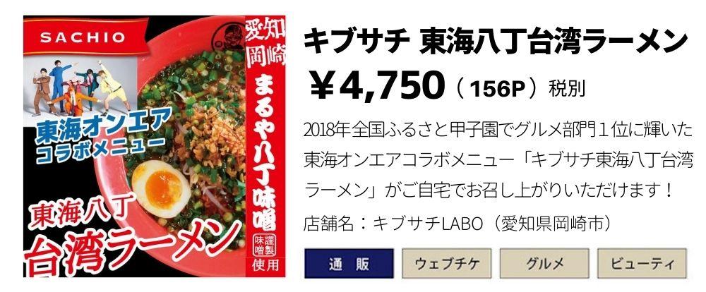 キブサチ「東海八丁台湾ラーメン」 グランプリ受賞記念ステッカー付(5食セット)