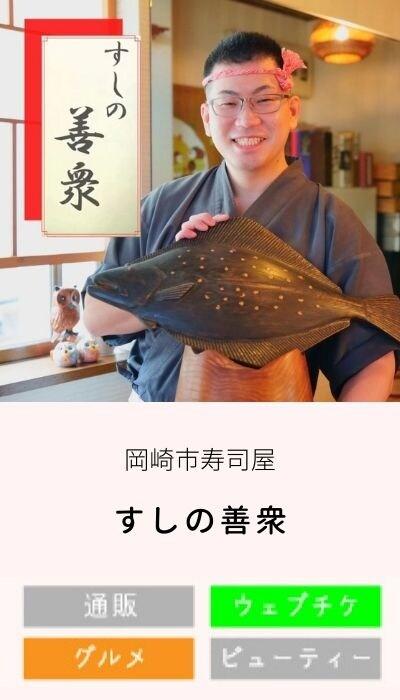 岡崎市寿司屋 すしの善衆