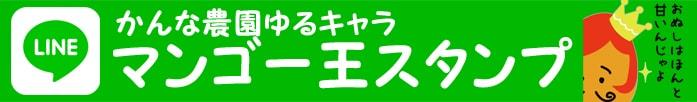 沖縄マンゴーかんな農園沖縄マンゴー王公式LINEスタンプ 沖縄のフルーツ通販は沖縄マンゴー!御中元お中元に最適、最高の果物くだもののフルーツ通販はかんな農園へ!沖縄ゴーヤーもやってます!