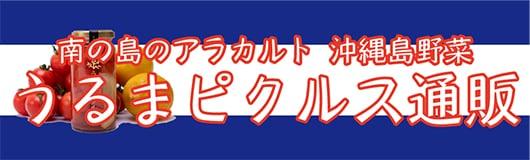 南の島のアラカルト | 沖縄島野菜|うるまピクルス通販
