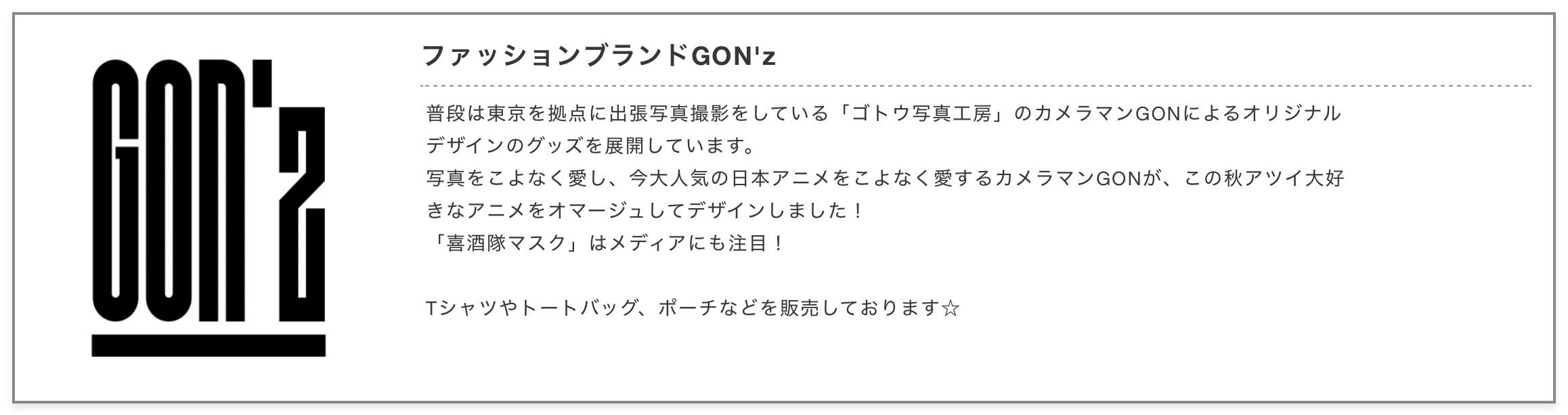 ファッションブランドGON'z|鬼滅の刃|喜撮隊|喜酒隊|コロナ対策マスク