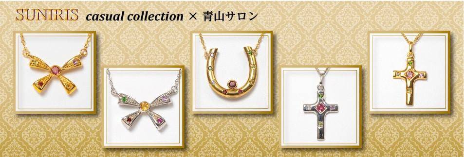 スリランカ宝石 カジュアルコレクション