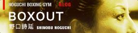 BOXOUTの先生のblogブログ