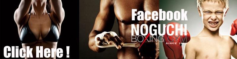 野口ボクシングジム facecbook