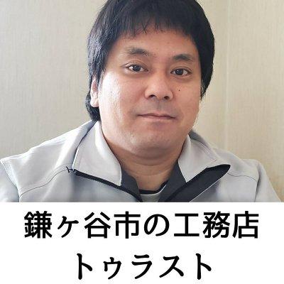 千葉県鎌ヶ谷市の工務店 株式会社トゥラスト