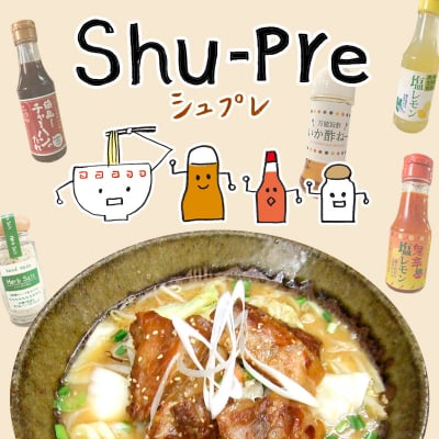ラーメン 調味料通販専門店 Shuーpre シュプレ