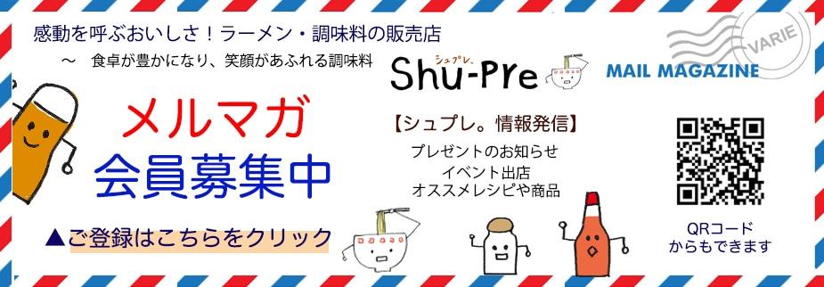 メルマガ募集|シュプレ|調味料|ラーメン|通販|便利|簡単