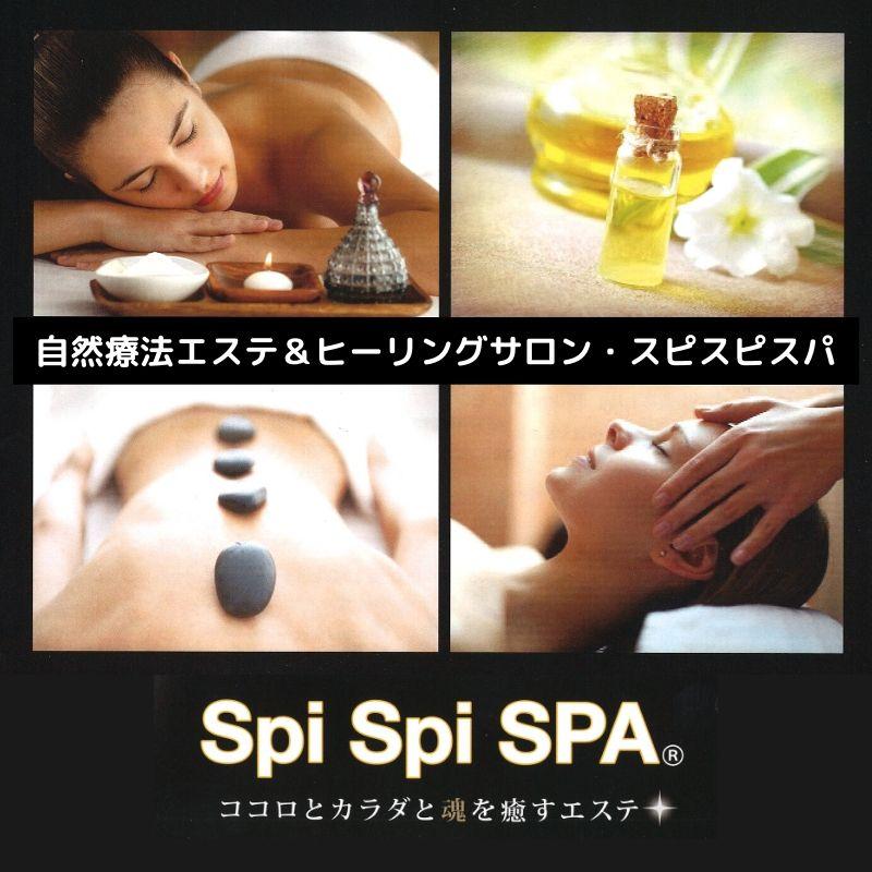東京青梅 SpiSpiSPA 通販 オンラインショップ