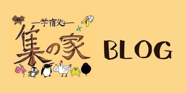 千葉県木更津市 不登校支援 集の家 ブログ