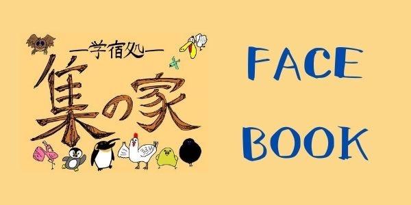 千葉県木更津市 不登校支援 集の家 Facebook(フェイスブック)