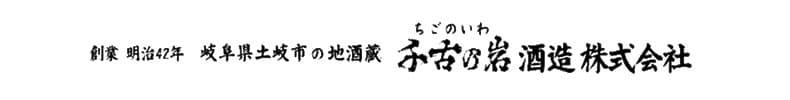 岐阜 日本酒  地酒 通販 千古乃岩 ギフト おすすめ ちごのいわ ぎふ SAKE