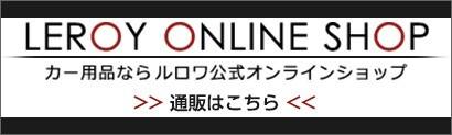 LEROY ONLINE SHOP(ルロワオンラインショップ)