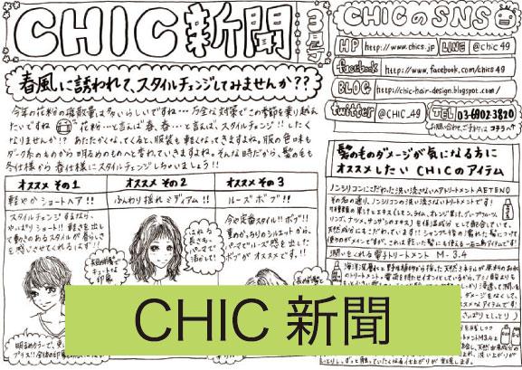 CHIC新聞